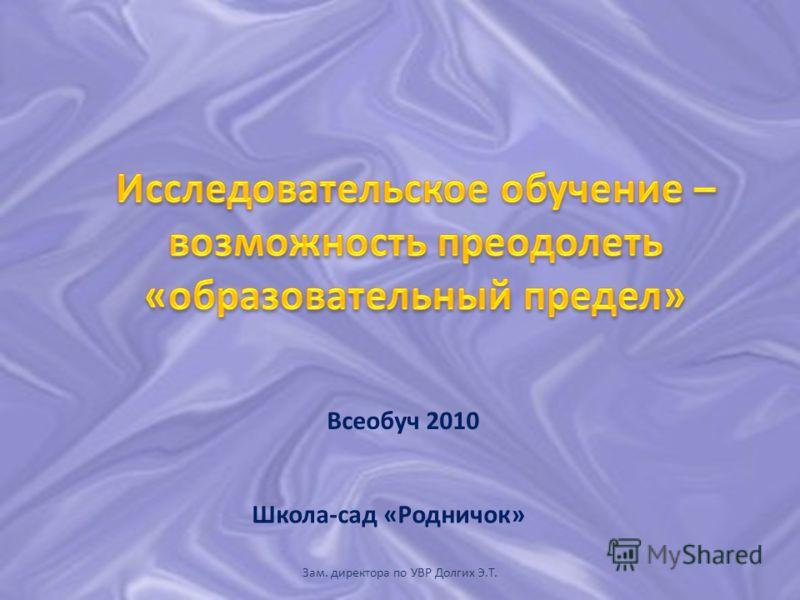 Всеобуч 2010 Зам. директора по УВР Долгих Э.Т. Школа-сад «Родничок»