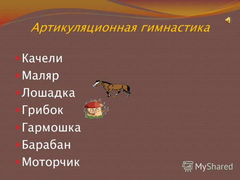 Артикуляционная гимнастика Качели Маляр Лошадка Грибок Гармошка Барабан Моторчик