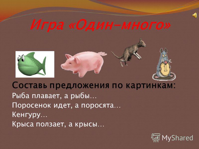 Игра «Один-много» Составь предложения по картинкам: Рыба плавает, а рыбы… Поросенок идет, а поросята… Кенгуру… Крыса ползает, а крысы…