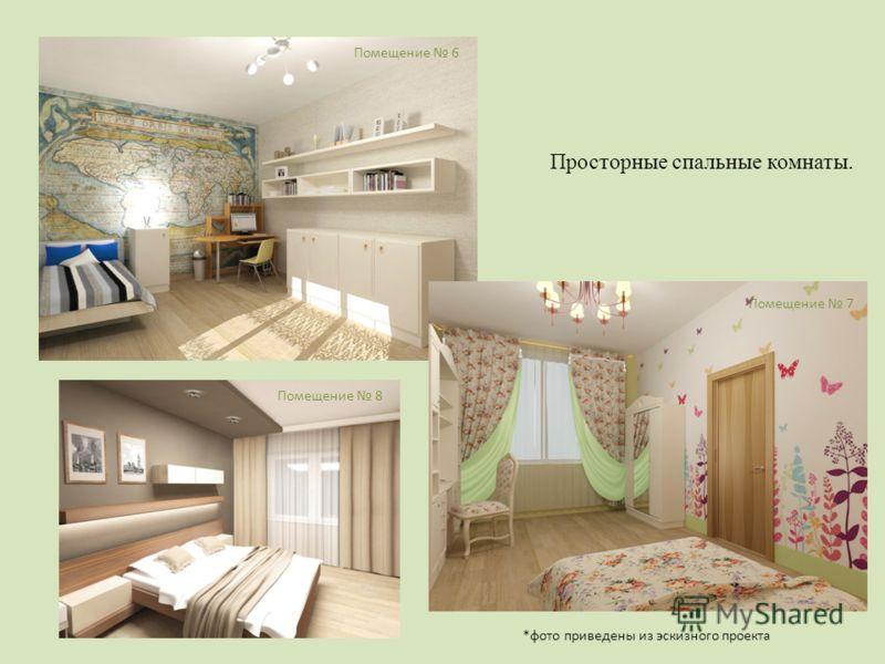 Просторные спальные комнаты. *фото приведены из эскизного проекта Помещение 6 Помещение 7 Помещение 8