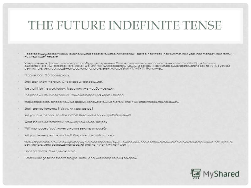 THE FUTURE INDEFINITE TENSE Простое будущее время обычно используется с обстоятельствами: tomorrow - завтра, next week (next summer, next year, next monday, next term...) - на следующей неделе Утвердительная форма глаголов простого будущего времени о