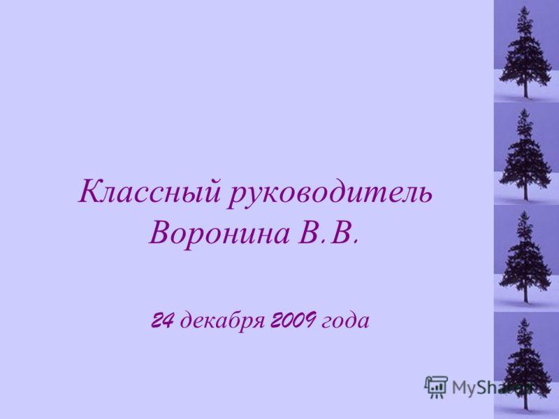 Классный руководитель Воронина В. В. 24 декабря 2009 года