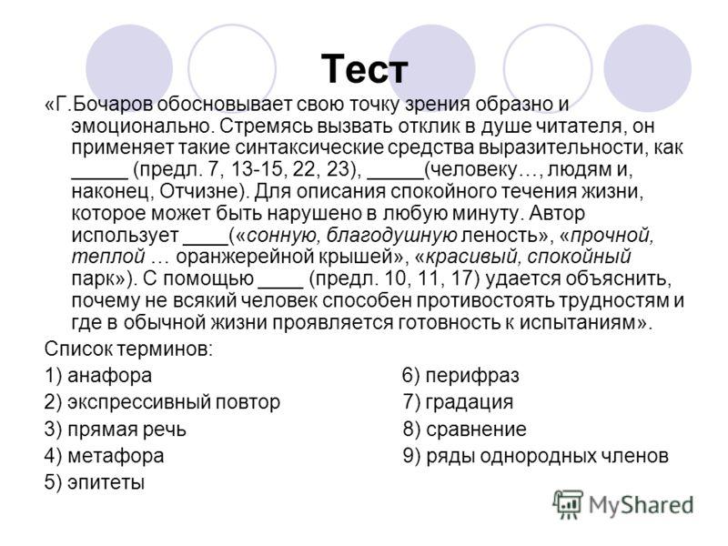 Тест «Г.Бочаров обосновывает свою точку зрения образно и эмоционально. Стремясь вызвать отклик в душе читателя, он применяет такие синтаксические средства выразительности, как _____ (предл. 7, 13-15, 22, 23), _____(человеку…, людям и, наконец, Отчизн