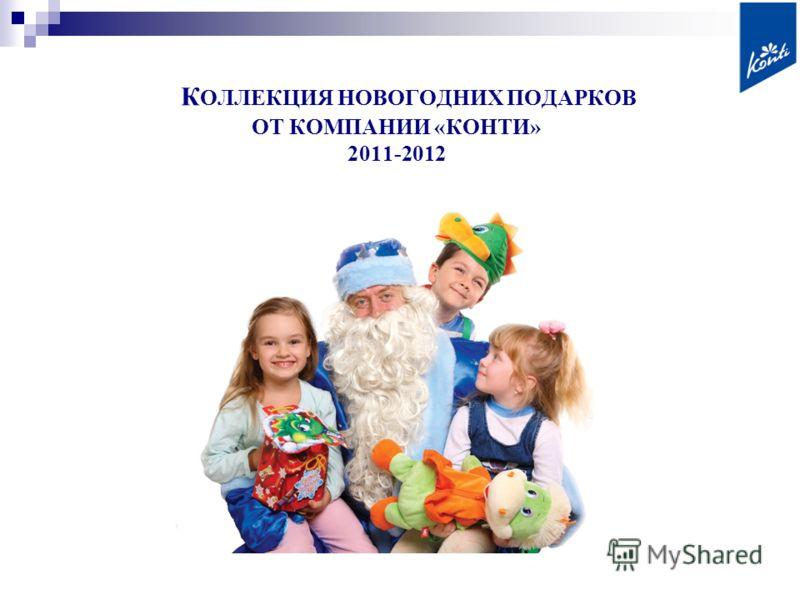 К ОЛЛЕКЦИЯ НОВОГОДНИХ ПОДАРКОВ ОТ КОМПАНИИ «КОНТИ» 2011-2012