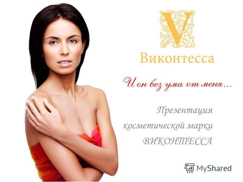 Презентация косметической марки ВИКОНТЕССА