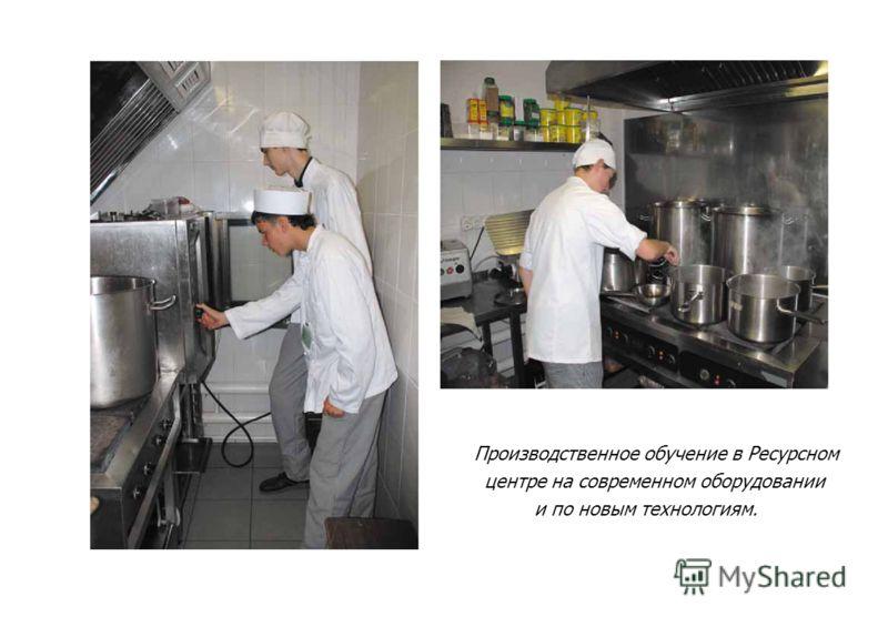 Производственное обучение в Ресурсном центре на современном оборудовании и по новым технологиям.