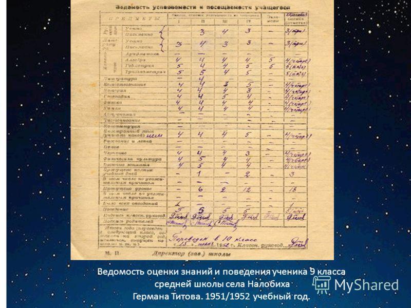 Ведомость оценки знаний и поведения ученика 9 класса средней школы села Налобиха Германа Титова. 1951/1952 учебный год.