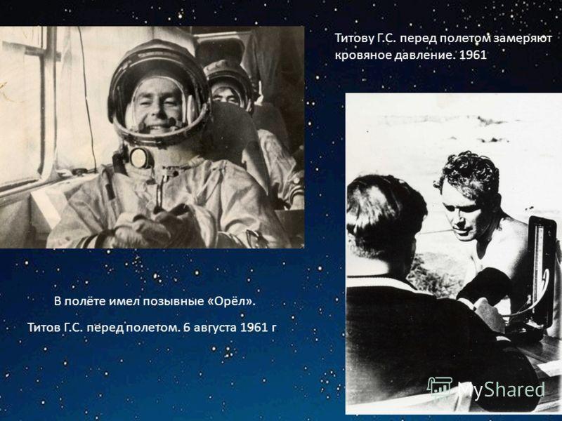 Титов Г.С. перед полетом. 6 августа 1961 г. В полёте имел позывные «Орёл». Титову Г.С. перед полетом замеряют кровяное давление. 1961