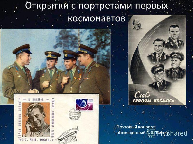 Открытки с портретами первых космонавтов Почтовый конверт, посвященный Г. С. Титову