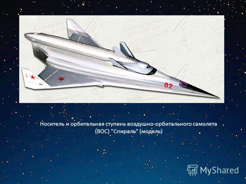 Носитель и орбитальная ступень воздушно-орбитального самолета (ВОС) Спираль (модель)