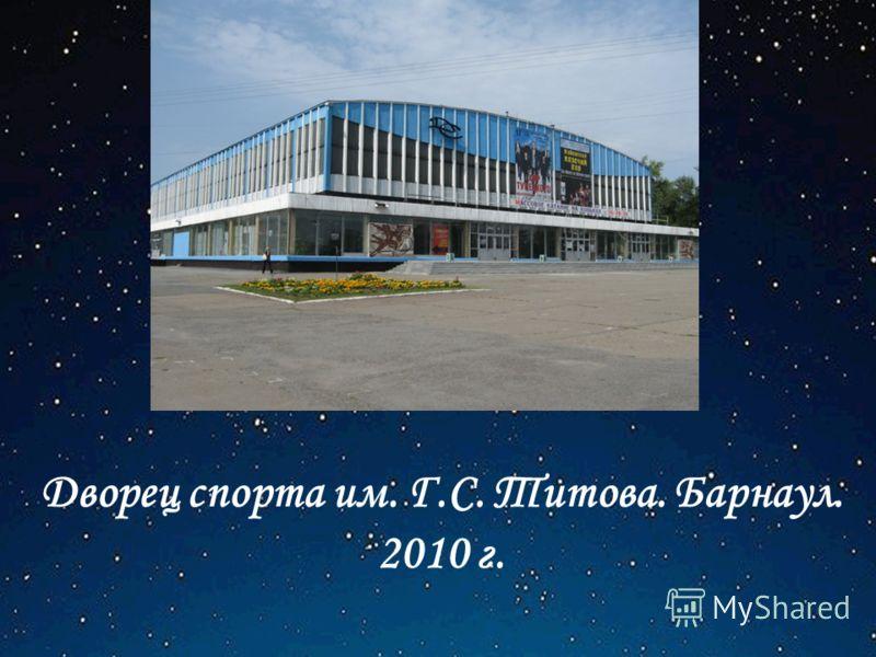 Дворец спорта им. Г.С. Титова. Барнаул. 2010 г.
