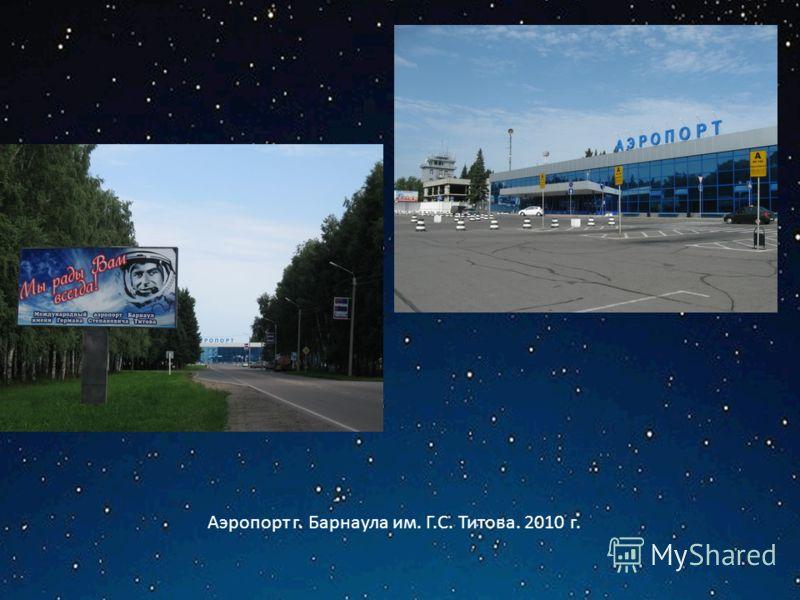 Аэропорт г. Барнаула им. Г.С. Титова. 2010 г.