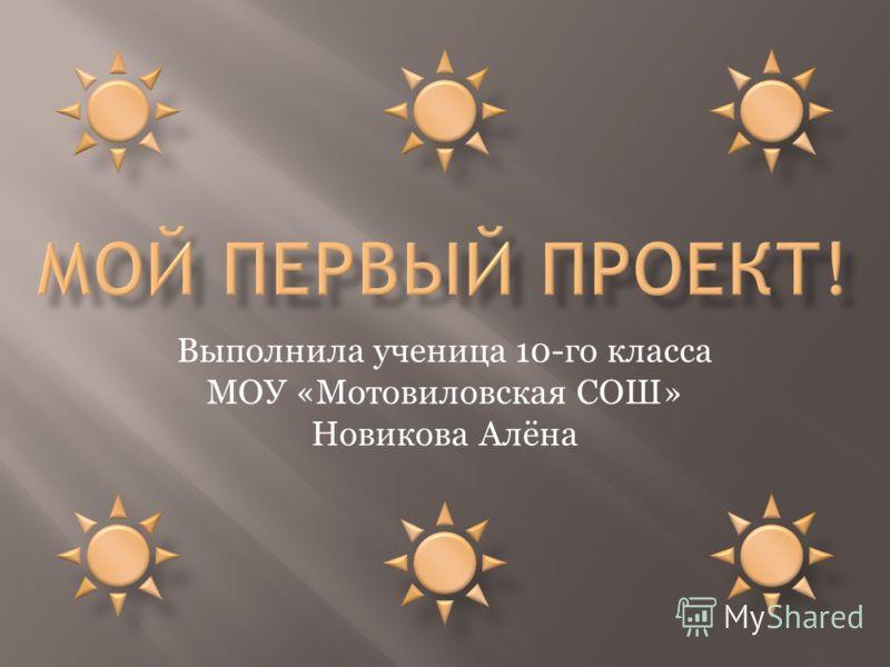 Выполнила ученица 10-го класса МОУ «Мотовиловская СОШ» Новикова Алёна