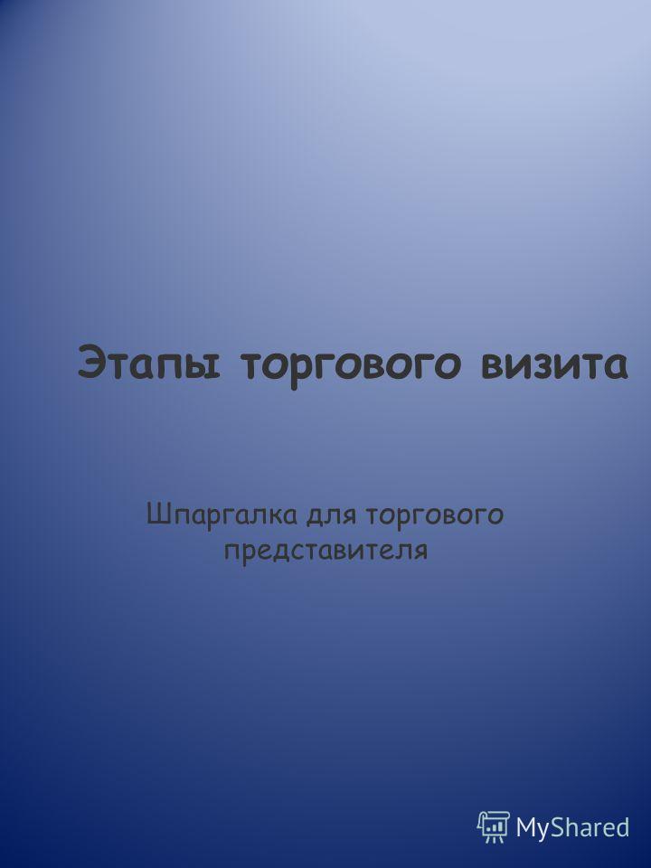 Этапы торгового визита Шпаргалка для торгового представителя