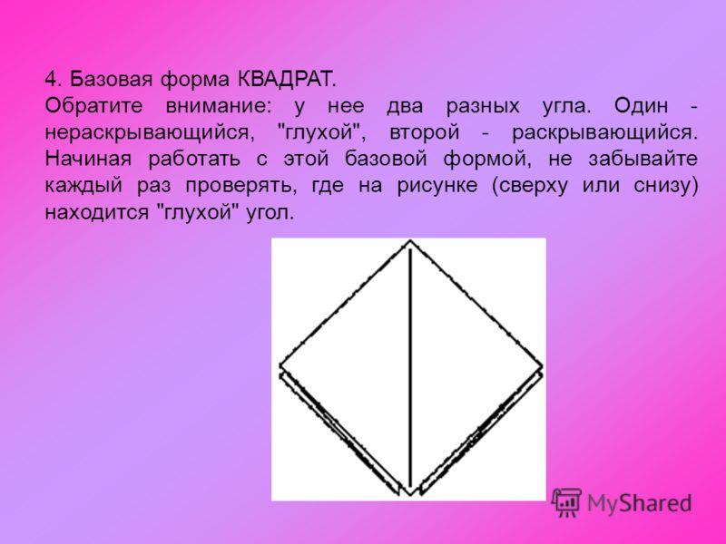 4. Базовая форма КВАДРАТ. Обратите внимание: у нее два разных угла. Один - нераскрывающийся,