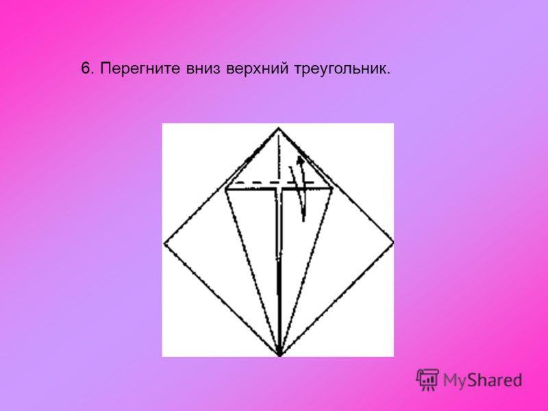6. Перегните вниз верхний треугольник.