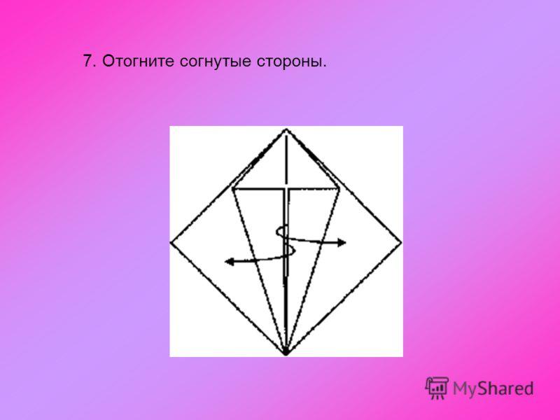 7. Отогните согнутые стороны.