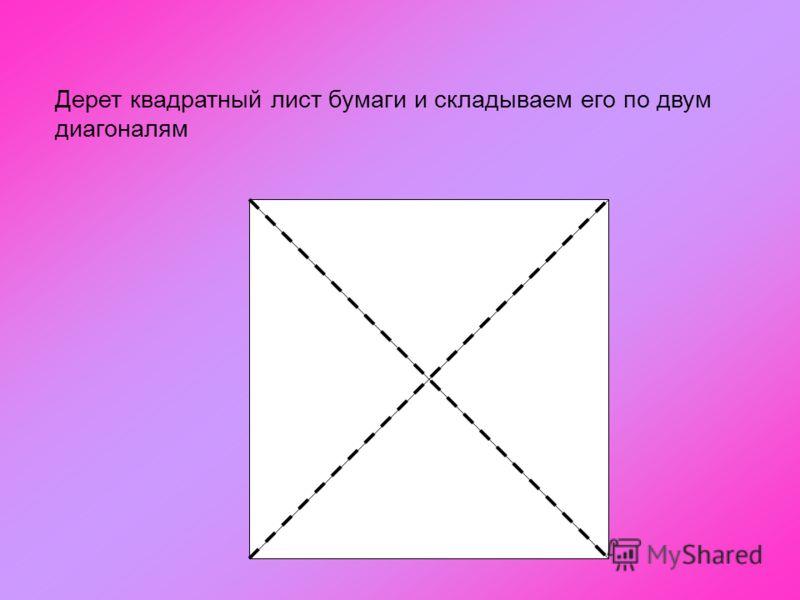 Дерет квадратный лист бумаги и складываем его по двум диагоналям