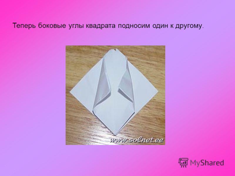 Теперь боковые углы квадрата подносим один к другому.
