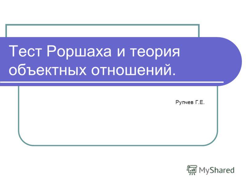 Тест Роршаха и теория объектных отношений. Рупчев Г.Е.
