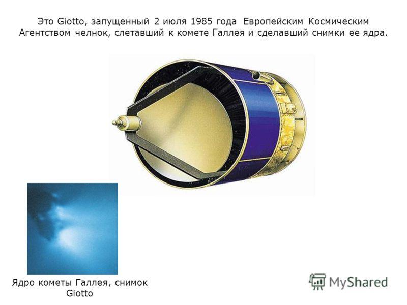 Это Giotto, запущенный 2 июля 1985 года Европейским Космическим Агентством челнок, слетавший к комете Галлея и сделавший снимки ее ядра. Ядро кометы Галлея, снимок Giotto