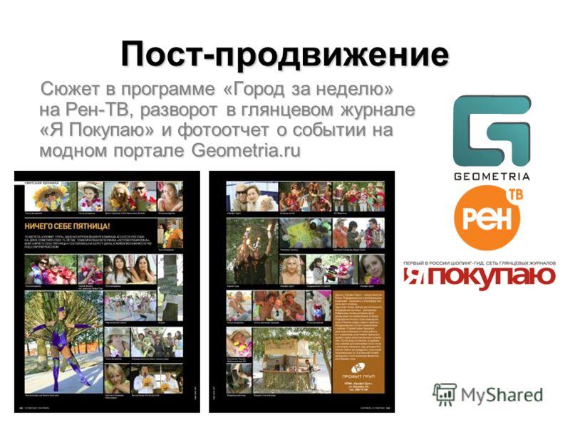 Пост-продвижение Сюжет в программе «Город за неделю» на Рен-ТВ, разворот в глянцевом журнале «Я Покупаю» и фотоотчет о событии на модном портале Geometria.ru