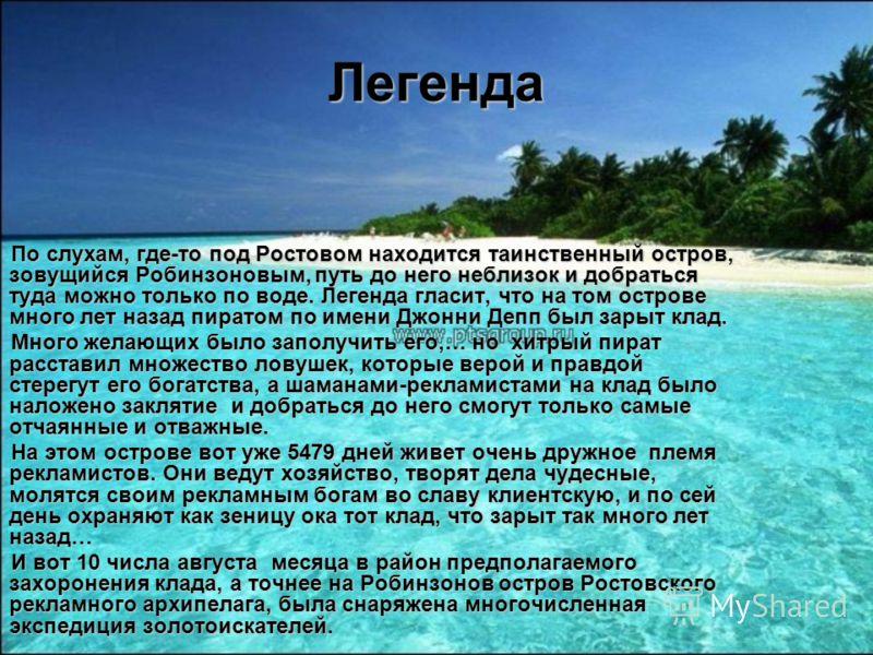 Легенда По слухам, где-то под Ростовом находится таинственный остров, зовущийся Робинзоновым, путь до него неблизок и добраться туда можно только по воде. Легенда гласит, что на том острове много лет назад пиратом по имени Джонни Депп был зарыт клад.