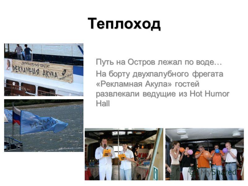 Теплоход Путь на Остров лежал по воде… На борту двухпалубного фрегата «Рекламная Акула» гостей развлекали ведущие из Hot Humor Hall