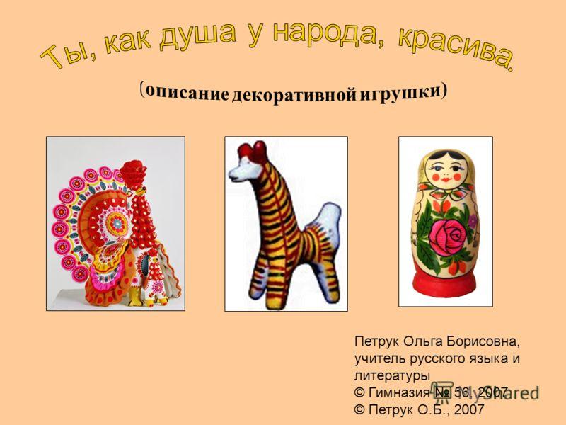 Петрук Ольга Борисовна, учитель русского языка и литературы © Гимназия 56, 2007 © Петрук О.Б., 2007