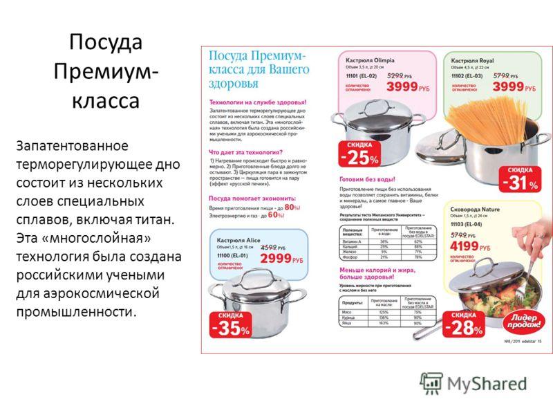 Посуда Премиум- класса Запатентованное терморегулирующее дно состоит из нескольких слоев специальных сплавов, включая титан. Эта «многослойная» технология была создана российскими учеными для аэрокосмической промышленности.