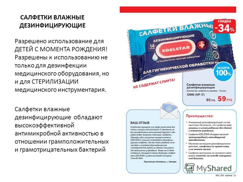 САЛФЕТКИ ВЛАЖНЫЕ ДЕЗИНФИЦИРУЮЩИЕ Разрешено использование для ДЕТЕЙ С МОМЕНТА РОЖДЕНИЯ! Разрешены к использованию не только для дезинфекции медицинского оборудования, но и для СТЕРИЛИЗАЦИИ медицинского инструментария. Салфетки влажные дезинфицирующие
