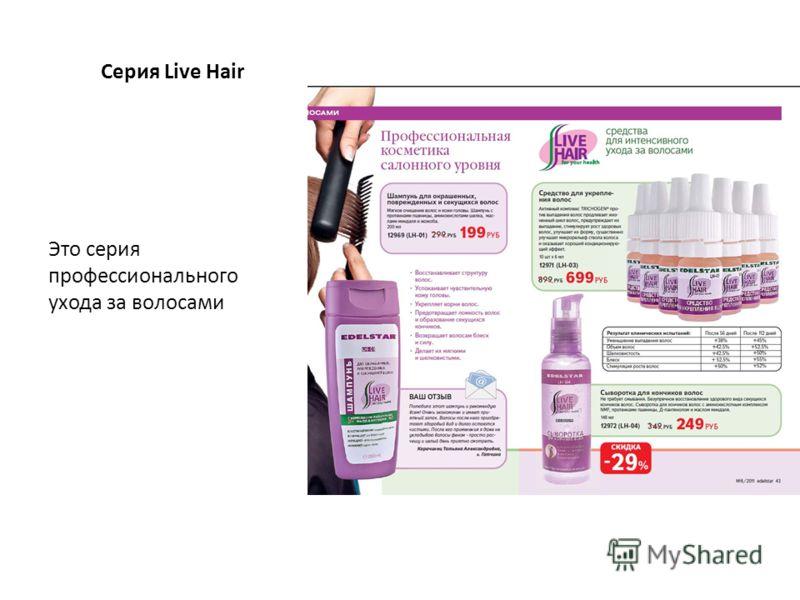 Серия Live Hair Это серия профессионального ухода за волосами