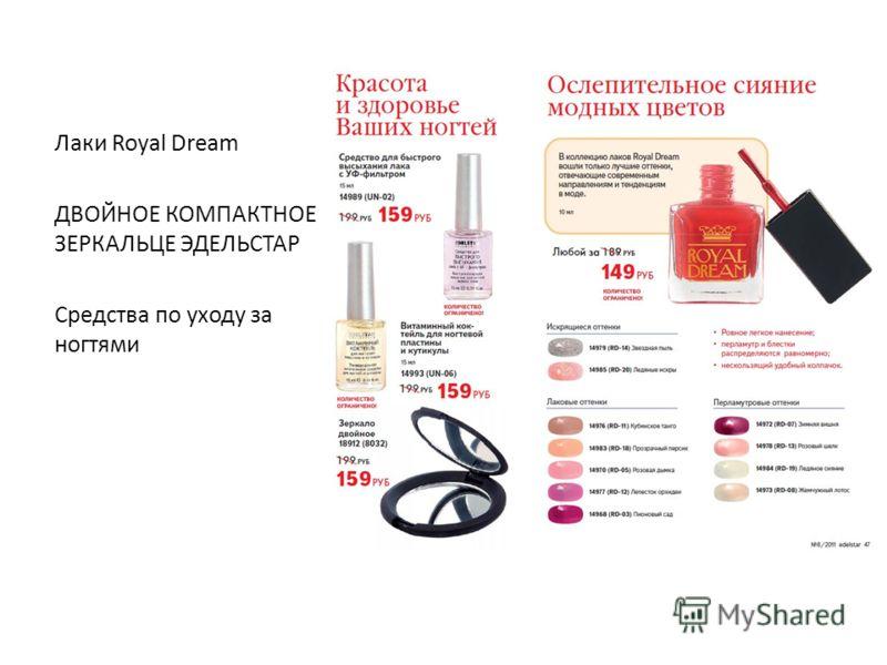 Лаки Royal Dream ДВОЙНОЕ КОМПАКТНОЕ ЗЕРКАЛЬЦЕ ЭДЕЛЬСТАР Средства по уходу за ногтями