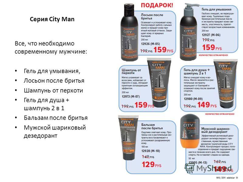 Серия City Man Все, что необходимо современному мужчине: Гель для умывания, Лосьон после бритья Шампунь от перхоти Гель для душа + шампунь 2 в 1 Бальзам после бритья Мужской шариковый дезедорант