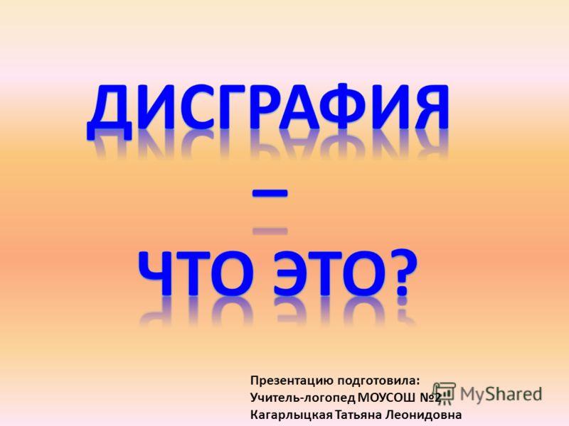 Презентацию подготовила: Учитель-логопед МОУСОШ 2 Кагарлыцкая Татьяна Леонидовна
