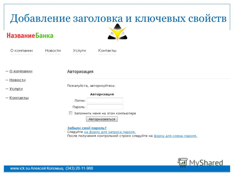 Добавление заголовка и ключевых свойств www.ick.su Алексей Коломыц (343) 20-11-988