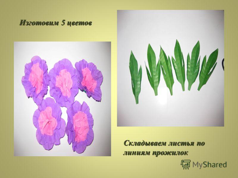 Изготовим 5 цветов Складываем листья по линиям прожилок