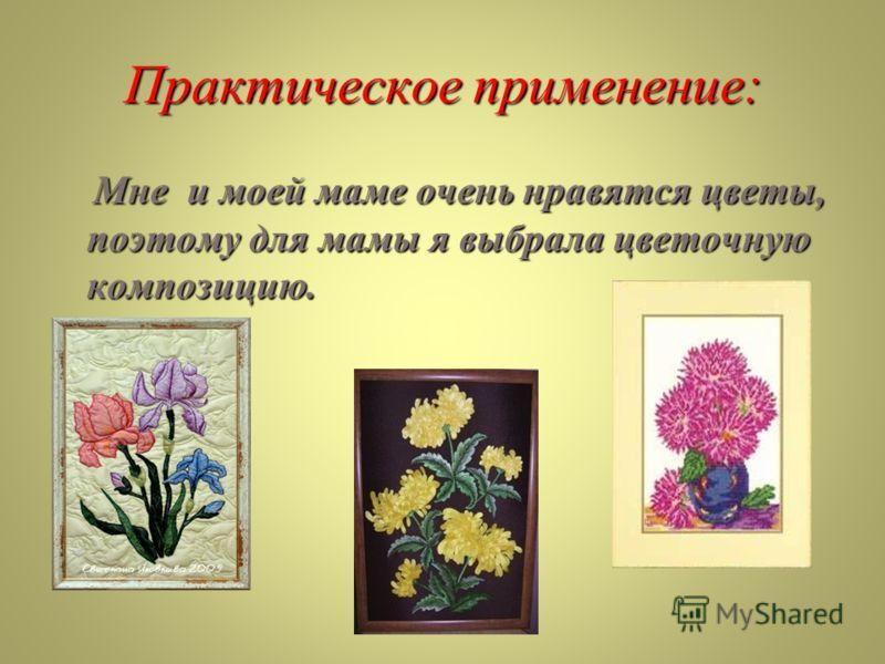 Практическое применение: Мне и моей маме очень нравятся цветы, поэтому для мамы я выбрала цветочную композицию. Мне и моей маме очень нравятся цветы, поэтому для мамы я выбрала цветочную композицию.