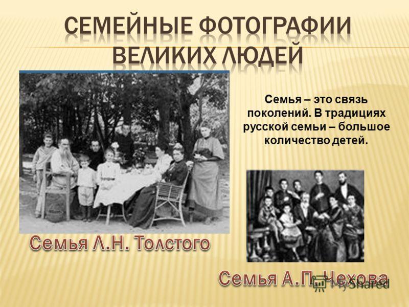 Семья – это связь поколений. В традициях русской семьи – большое количество детей.