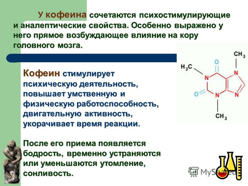 7 Суммарные токсикологические данные 1. Токсическая доза: подтвержденная летальная доза составляет 10г. 2. В малых дозах у кофеина преобладает стимулирующее действие, в больших - угнетающее.