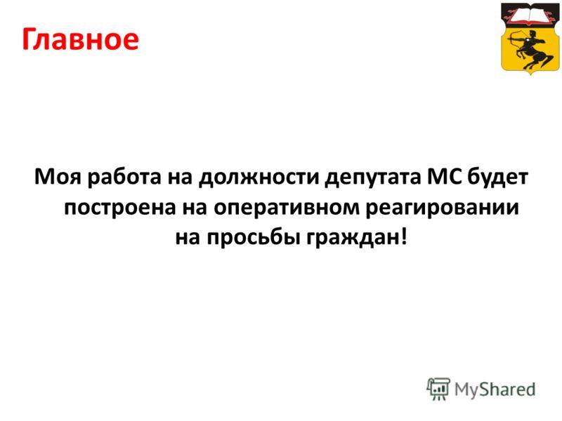 Моя работа на должности депутата МС будет построена на оперативном реагировании на просьбы граждан! Главное