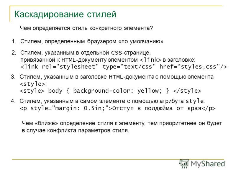 Каскадирование стилей Чем определяется стиль конкретного элемента? 2.Стилем, указанным в отдельной CSS -странице, привязанной к HTML -документу элементом в заголовке: 3.Стилем, указанным в заголовке HTML -документа с помощью элемента : body { backgro