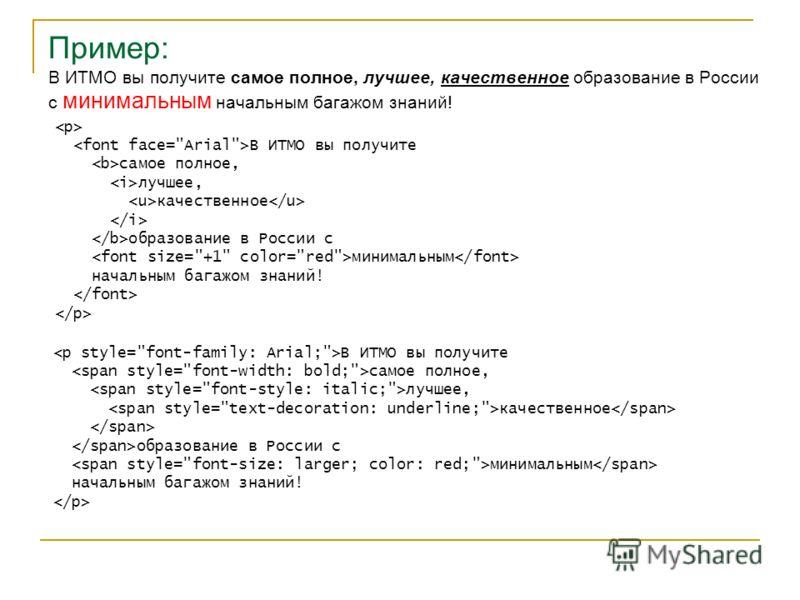 Пример: В ИТМО вы получите самое полное, лучшее, качественное образование в России с минимальным начальным багажом знаний! В ИТМО вы получите самое полное, лучшее, качественное образование в России с минимальным начальным багажом знаний! В ИТМО вы по