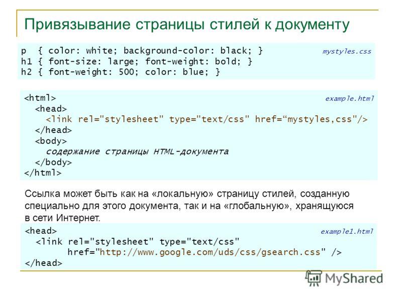 Привязывание страницы стилей к документу example.html содержание страницы HTML-документа Ссылка может быть как на «локальную» страницу стилей, созданную специально для этого документа, так и на «глобальную», хранящуюся в сети Интернет. example1.html