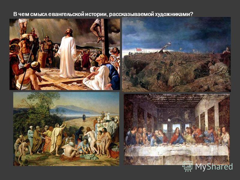 В чем смысл евангельской истории, рассказываемой художниками?
