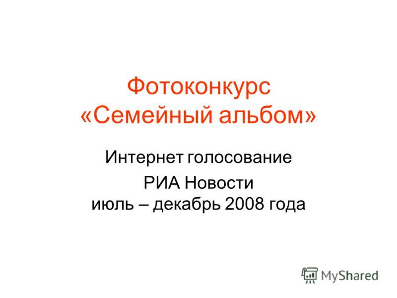 Фотоконкурс «Семейный альбом» Интернет голосование РИА Новости июль – декабрь 2008 года