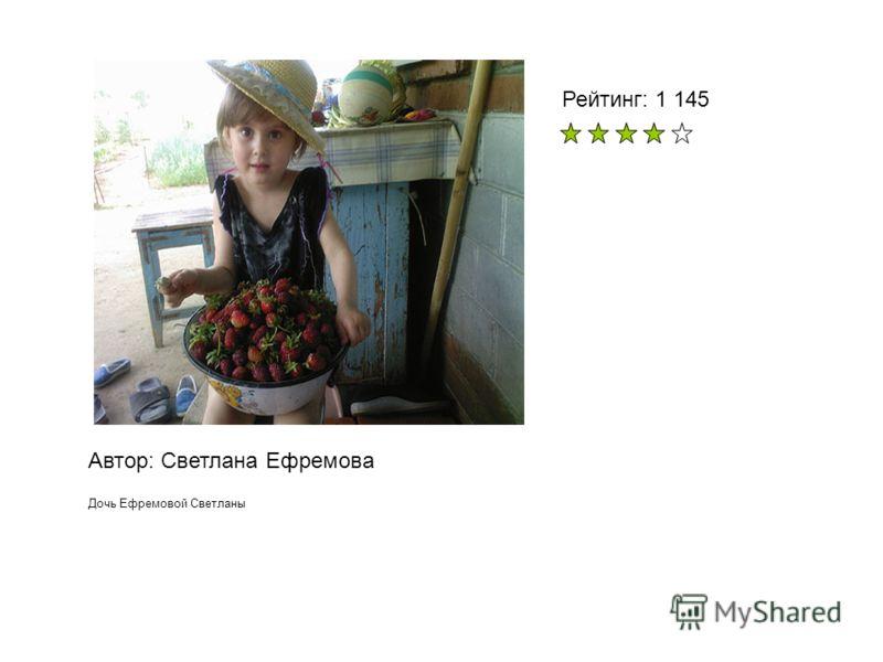 Автор: Светлана Ефремова Дочь Ефремовой Светланы Рейтинг: 1 145