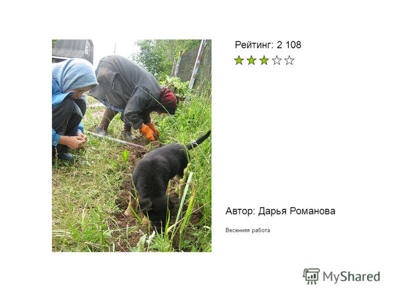 Автор: Дарья Романова Весенняя работа Рейтинг: 2 108