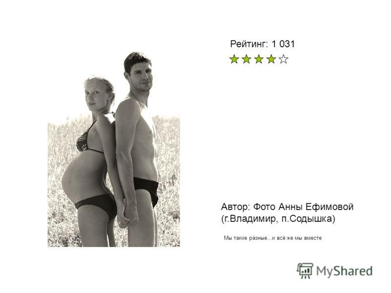 Автор: Фото Анны Ефимовой (г.Владимир, п.Содышка) Мы такие разные...и всё же мы вместе Рейтинг: 1 031