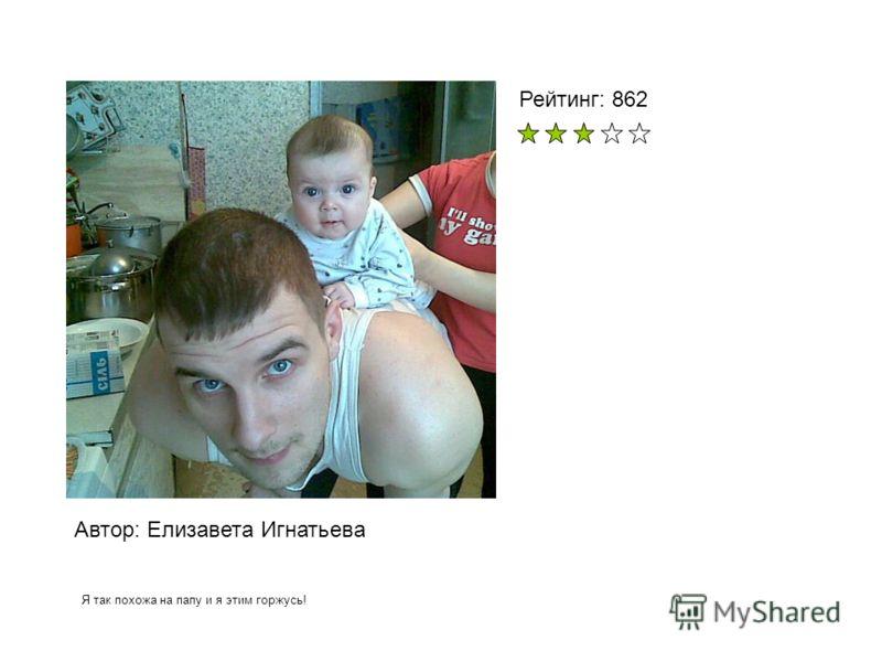 Автор: Елизавета Игнатьева Я так похожа на папу и я этим горжусь! Рейтинг: 862